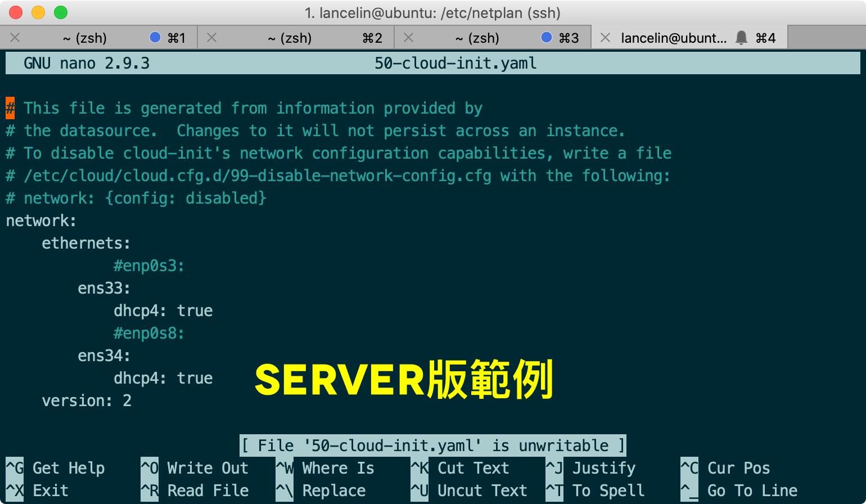 netplan Server版設定檔