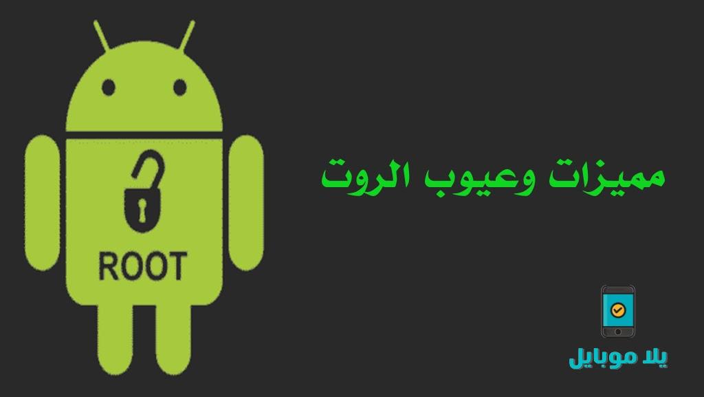 مميزات وعيوب الروت لهواتف الاندرويد يجب ان تعرفها قبل عمل root