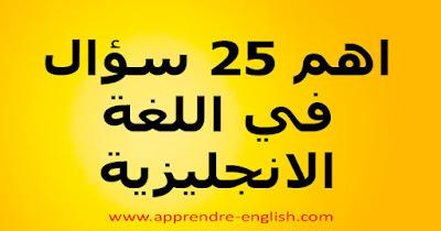 اهم 25 سؤال في اللغة الانجليزية روووعــة❤️Learn English through questions