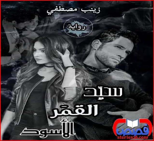 رواية سيد القمر الأسود بقلم زينب مصطفي