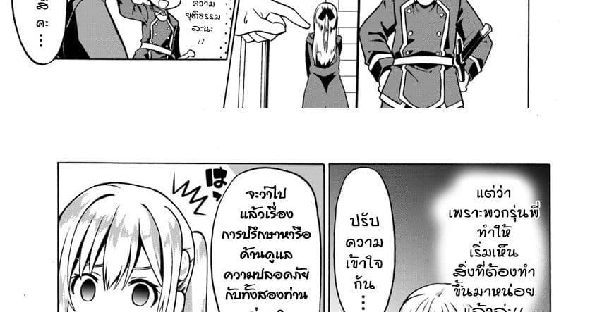 อ่านการ์ตูน Douyara Watashi no Karada wa Kanzen Muteki no You desu ne ตอนที่ 20 หน้าที่ 10