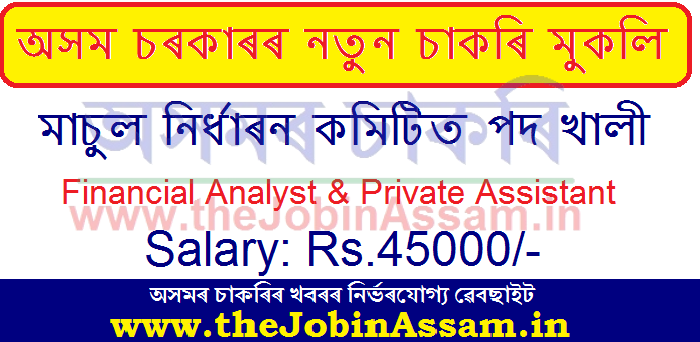 Fee Regulatory Committee, Assam Recruitment 2020: