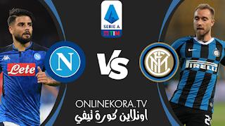 مشاهدة مباراة إنتر ميلان ونابولي بث مباشر اليوم 16-12-2020 في الدوري الإيطالي
