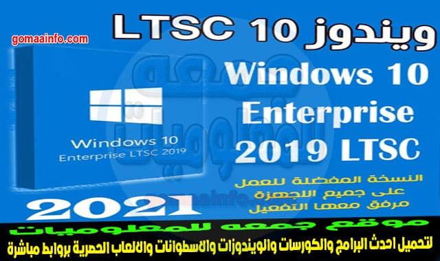 ويندوز 10 إنتربريز Windows 10 Enterprise LTSC