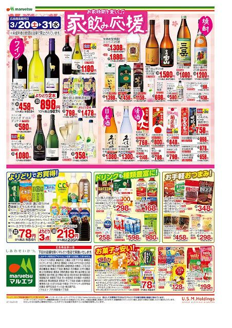 3月20日〜3月31日 チラシ情報 マルエツ/越谷レイクタウン店