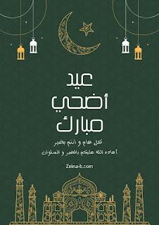 اجمل صور وخلفيات تهنئة بالعيد