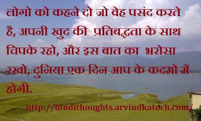 Hindi Thought,  हिंदी विचार
