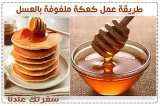 طريقة عمل كعكة ملفوفة بالعسل