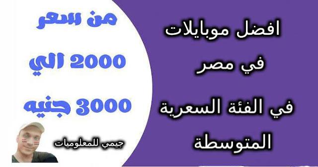 افضل موبايلات في مصر بسعر من 2000 جنيه الى 3000 جنيه لعام 20 20