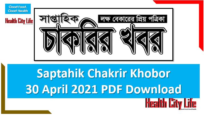 30 April 2021 PDF Download Saptahik Chakrir Khobor