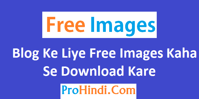 Blog के लिए Free Photos / Images Download करने के लिए Best Websites