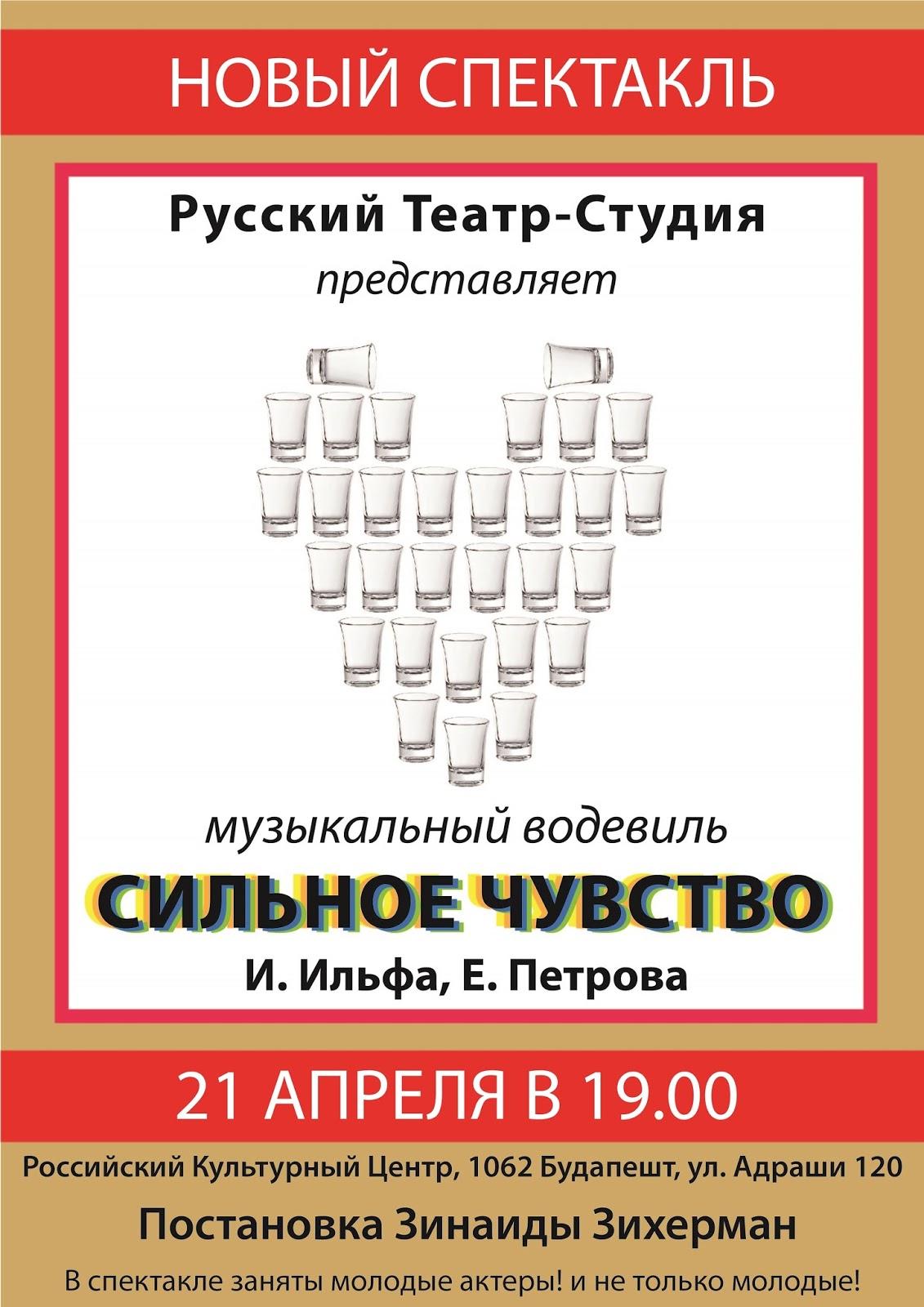 P билеты в театр дорогие крымский академический русский драматический театр билеты