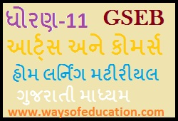 STD 11 ARTS AND COMMERCE HOME LEARNING MATERIALS FOR GUJARATI MEDIUM GUJARAT BOARD(GSEB) STUDENTS