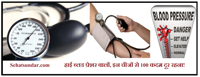 high blood pressure kaise door kare