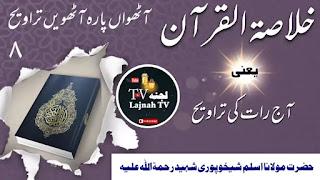 خلاصة القرآن يعني آج رات كي تراويح : آٹھواں پارہ آٹھویں تراویح