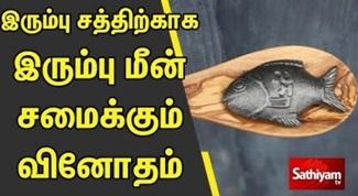Irumpu Meen Samayal | Sathiyam Tv