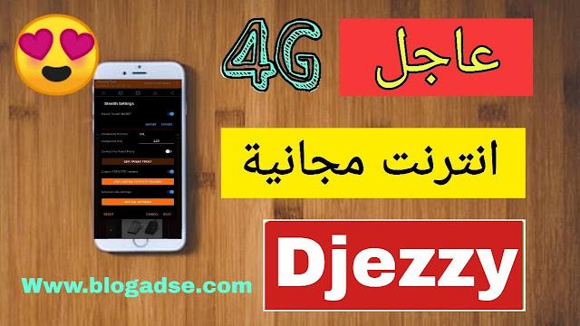 انترنت مجاني,انترنت مجاني اوريدو,انترنت مجاني للايفون,انترنت مجانا,أنترنت مجاني,أنترنت مجاني في الجزائر,انترنت,انترنت مجانا في جيزي,انترنت مجاني للاندرويد,انترنت مجاني جيزي,نت مجاني,انترنت مجاني 2020,الانترنت بالمجان,انترنت فابور,انترنت مجاني في السودان,انترنت مجاني 2019,كود انترنت مجاني,انترنت باطل