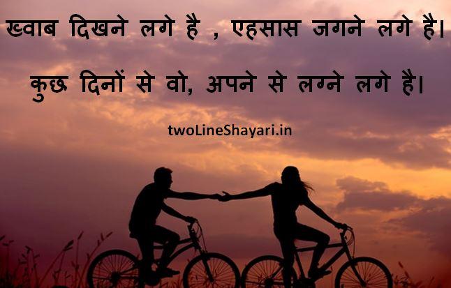 romantic shayari images, romantic love shayari with images