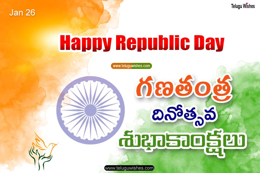 republic day in Telugu images.
