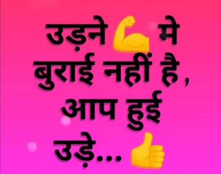 Motivational Shayri For WhatsApp Status