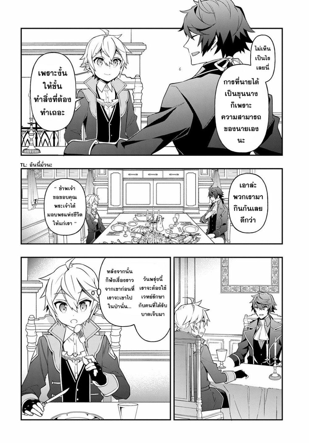 อ่านการ์ตูน Tensei Kizoku no Isekai Boukenroku ~Jichou wo Shiranai Kamigami no Shito~ ตอนที่ 29 หน้าที่ 30