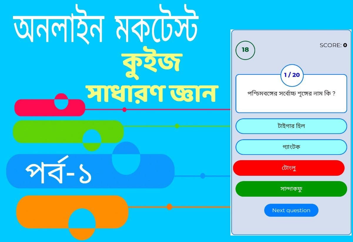 Online Quiz Mock Test Part-1   বাংলা কুইজ
