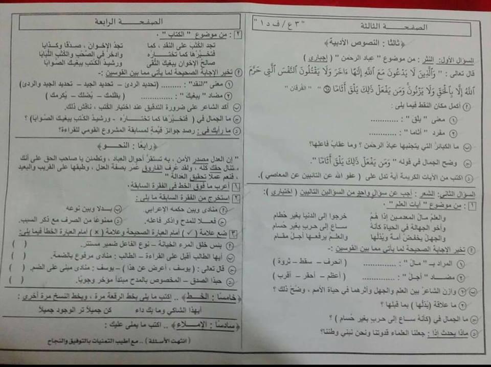 إمتحان عربي للشهادة الإعدادية بورسعيد
