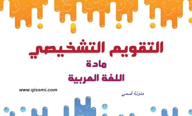 التقويم التشخيصي المستوى الثاني عربية