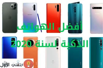 هواتف 2020