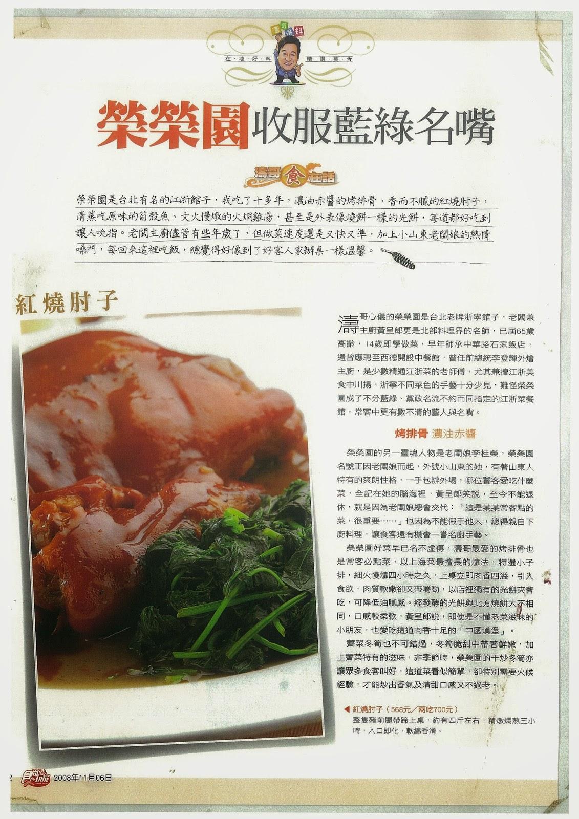 榮榮園浙寧餐廳: 食尚玩家採訪報導