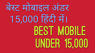 Phone Under 15,000, The Best Mobile Phones