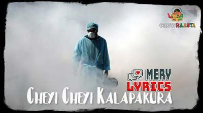 Cheyi Cheyi Kalapakura By Chowraasta - Lyrics