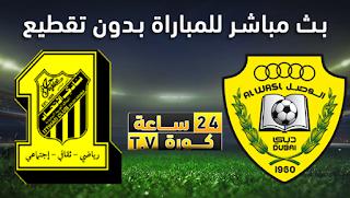 مشاهدة مباراة الاتحاد والوصل بث مباشر بتاريخ 04-11-2019 البطولة العربية للأندية
