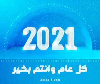 رمزيات للواتس اب احتفال برأس السنة الجديدة 2021