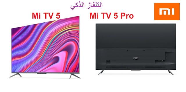 يعد Mi TV 5 و Mi TV 5 Pro رسميًا كأحدث طرز التلفزيون الذكي من Xiaomi. تم الكشف عنها في وقت سابق اليوم كجزء من عرض منتجات الشركة في بكين ، وسيتم تقديم طرازات Mi TV الجديدة بحجم 55 بوصة و 65 بوصة و 75 بوصة. تشترك طرازا Mi TV 5 و Mi TV 5 Pro في عدد من الميزات والمواصفات ، ولكن الاختلافات الرئيسية بين النموذجين هي عدم وجود شاشة Quantum Dot ، وتقنية MEMC لتنعيم الحركة ، و HDR 10+ على متغير غير Pro.