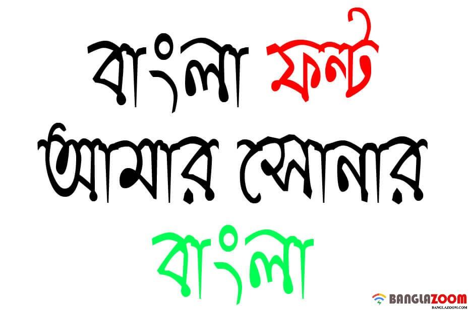KumarkhaliMJ Unicon font download (Bangla Fonts)