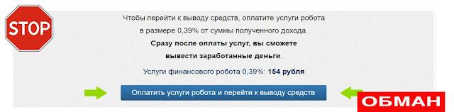 """Стоп ОБМАН в интернете"""