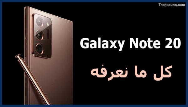 هاتف Samsung Galaxy Note 20: كل ما نعرفه حتى الآن