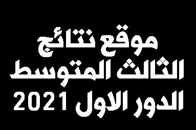 الموقع الرسمي لنتائج الثالث المتوسط 2021 الدور الاول في العراق