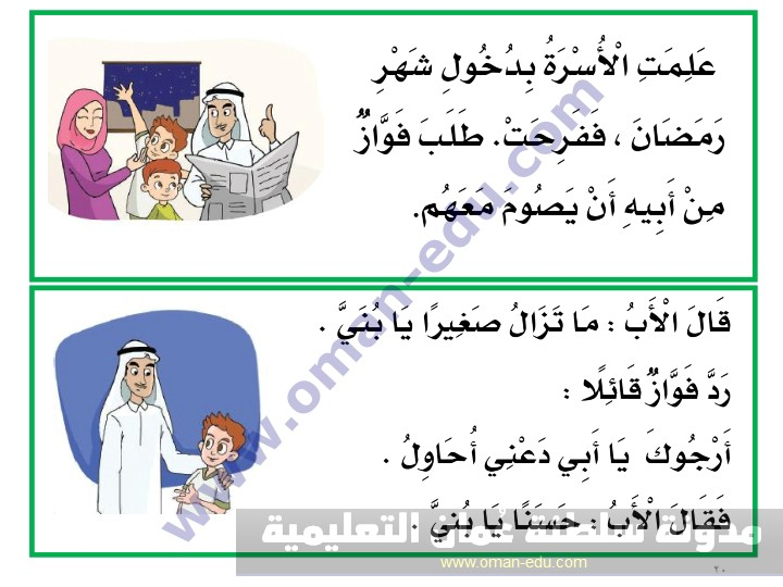 قصة فواز وشهر رمضان للأطفال