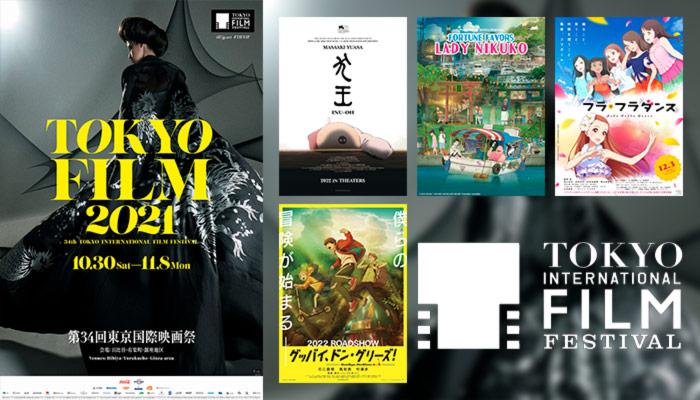Programación japonesa 34 Festival Internacional de Cine de Tokio (TIFFJP) - anime