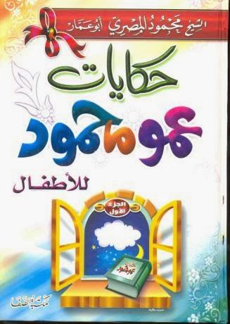 تحميل كتاب حكايات عمو محمود للاطفال الجزء الثاني