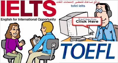 مواقع تساعدك للتحضير لامتحانات اللغات tofel ielts