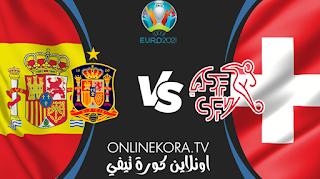 مشاهدة مباراة إسبانيا وسويسرا القادمة بث مباشر اليوم  02-07-2021 في بطولة أمم أوروبا