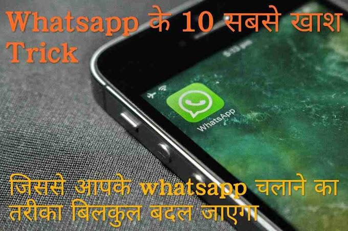 top 10 whatsapp secret settings in hindi