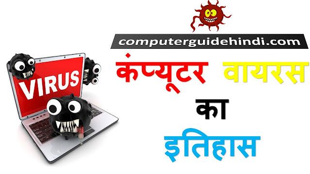 computer virus history in hindi