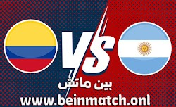 موعد مباراة كولمبيا والأرجنتين بث مباشر بتاريخ 07-07-2021 كوبا أمريكا 2021