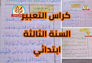 كراس التعبير الكتابي للسنة الثالثة 3 ابتدائي من اعداد الاستاذ لعناصري محمد
