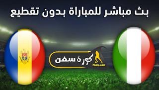 مشاهدة مباراة ايطاليا ومولدوفا بث مباشر بتاريخ 07-10-2020 مباراة ودية