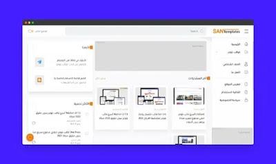 أسرع 3 قوالب بلوجر أجنبية مجانية 2021 تدعم العربية